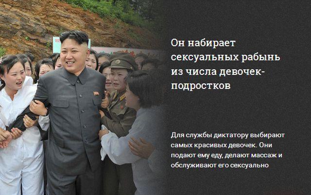 извращения Ким Чен Ына