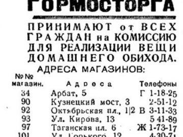 Хроника московской жизни
