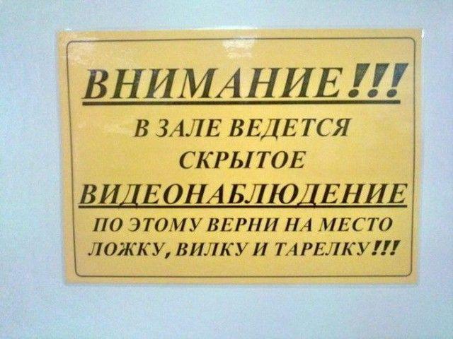 Смешные объявления и надписи