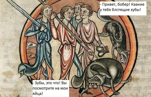 Прикольные мемы с картинами средневековья