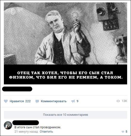Комментарии из социальных сетей 2017