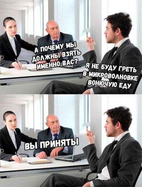 Прикольные мемы