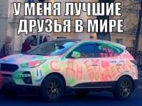 Приколы про автомобили