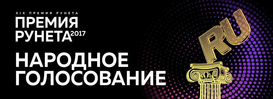 Премия Рунета - 2017