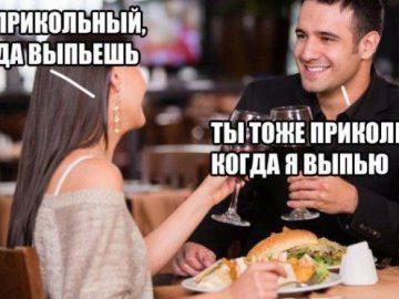 Мемы про алкоголь