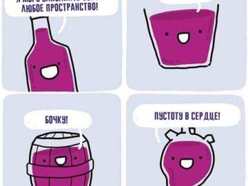 Смешные комиксы на русском языке