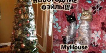 ПОДБОРКА НОВОГОДНИХ ФЭЙЛОВ!!! MyHouse #133 ДЕКАБРЬ 2017