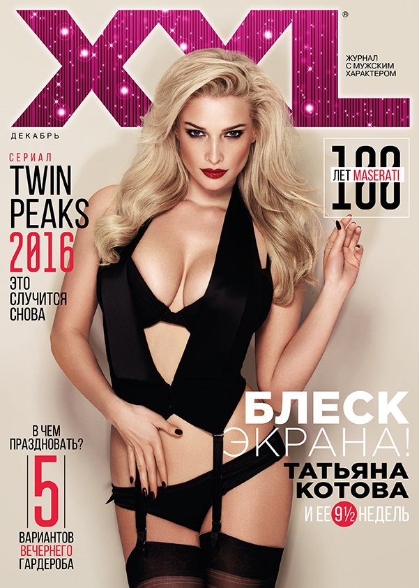 Котова для журнала XXL