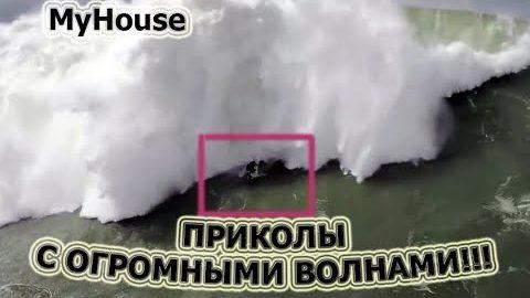 ПРИКОЛЫ С ОГРОМНЫМИ ВОЛНАМИ!!! НЕБОЛЬШАЯ НАРЕЗОЧКА!!! MyHouse #170 ЯНВАРЬ 2018