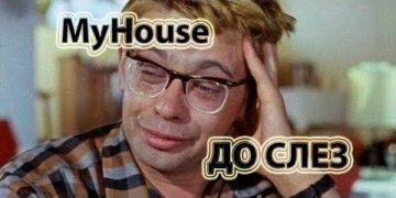 СУПЕР ПОДБОРКА!!! РЖАКА ДО СЛЕЗ!!! MyHouse #163 ЯНВАРЬ 2018