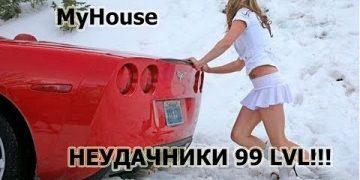 ПОДБОРКА ФЕЙЛОВ И НЕУДАЧ!!! НЕУДАЧНИКИ 99 LVL!!! MyHouse #174 ЯНВАРЬ 2018