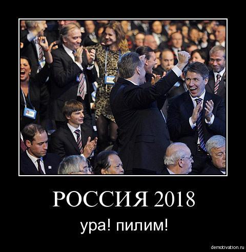 Демотиваторы 2018