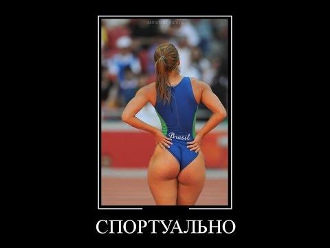 Пошлый демотиватор про девушек: спортуально