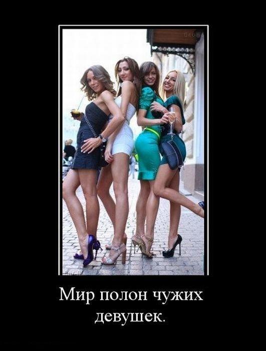 Пошлые демотиваторы про девушек