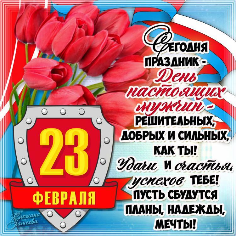 поздравления с 23 февраля открытки
