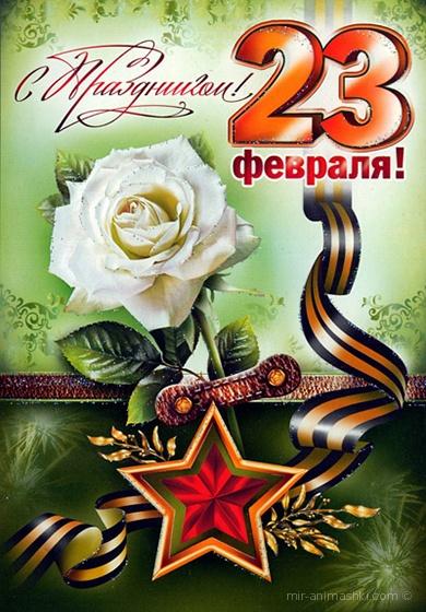 Поздравительная открытка с 23-февраля 50