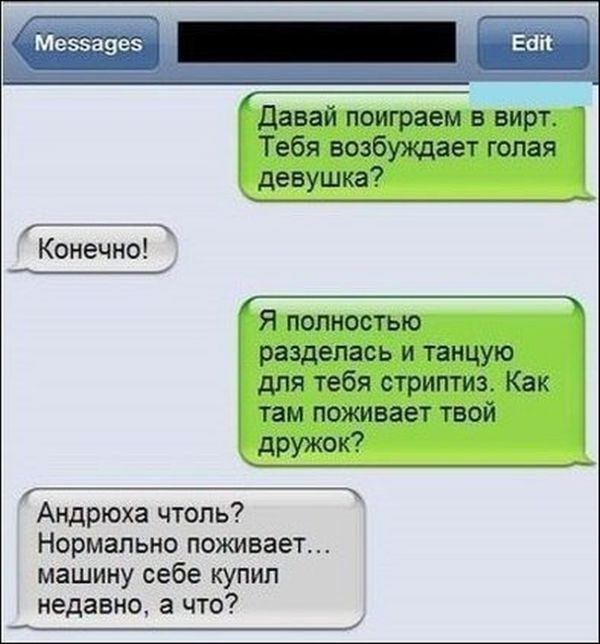 Смешные и пошлые СМС-ки (25 фото)