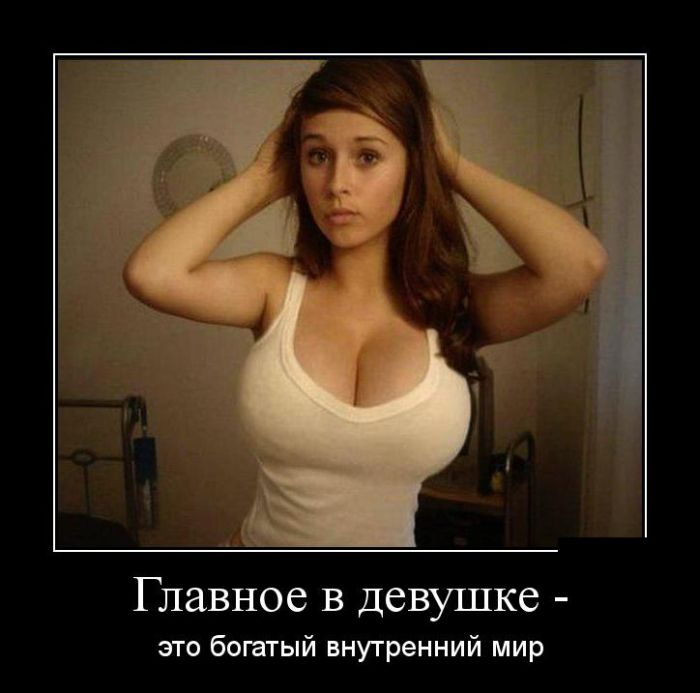 Демотиваторы про девушек для взрослых (25 фото)