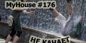 НЕ КАЧАЕТ -- ПОДБОРКА ФЕЙЛОВ, ЖЕСТИ И НЕУДАЧ!!! MyHouse #176 ФЕВРАЛЬ 2018