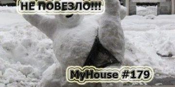 ЧЕМПИОНЫ ПО НЕУДАЧАМ!!! СУПЕР НЕ ПОВЕЗЛО!!! MyHouse #179 ФЕВРАЛЬ 2018