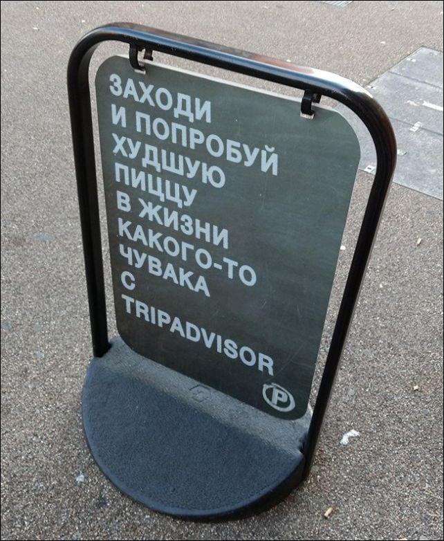 Прикольные надписи и смешные объявления (20 фото)