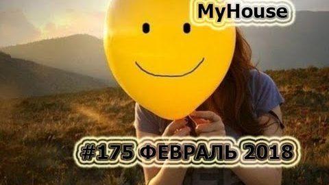 ЛУЧШАЯ ПОДБОРКА ФЕЙЛОВ И НЕУДАЧ!!! MyHouse #175 ФЕВРАЛЬ 2018