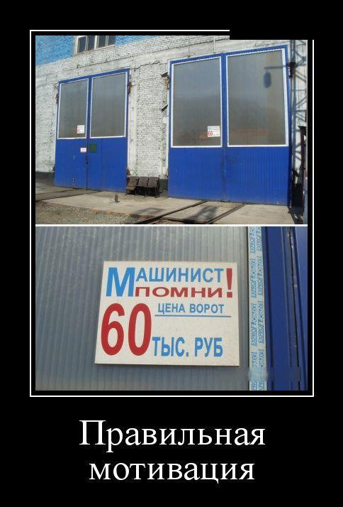 Смешные демотиваторы (30 фото)