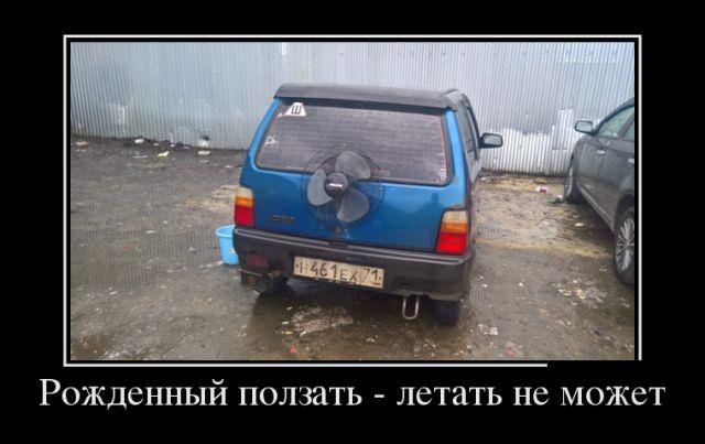 Демотиваторы по-русски (30 демотиваторов)