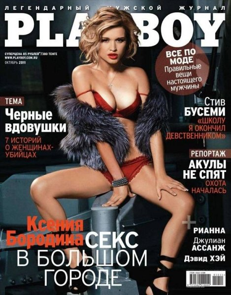 Ксения Бородина на обложке журнала Playboy