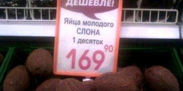 Сходил в супермаркет - поднял себе настроение (29фото)