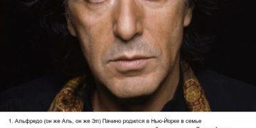 Аль Пачино: 9 любопытных фактов о его жизни (7 фото)