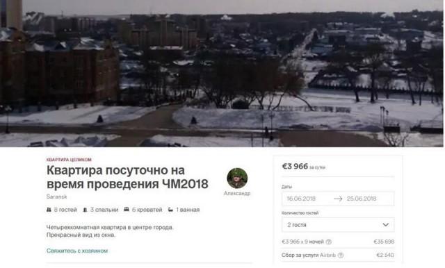 ЖЕСТЬ: в Саранске на время ЧМ-2018 сдают квартиру за 4000 евро в сутки (7 фото)