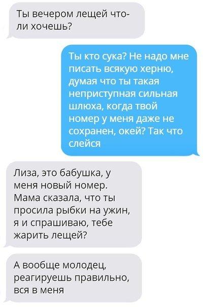 Приколы бесплатно про комментарии и СМС-диалоги (18 фото)