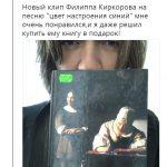 Дмитрий Маликов потроллил Филиппа Киркорова (2 скриншота)