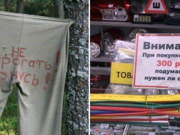 Объявления, уличные надписи и забавные ситуации (21фото)