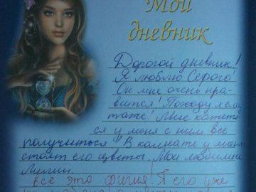 Что написать в личном дневнике для девочек (29 картинки)