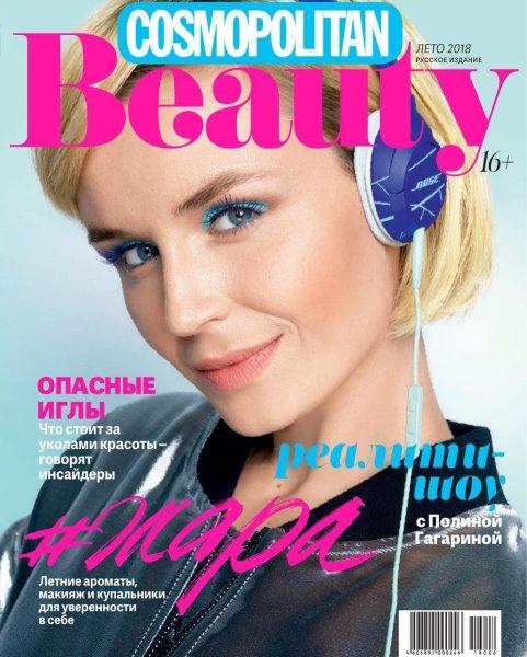 "Полина Гагарина на обложке ""Cosmopolitan - лето 2018"""
