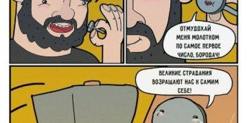 Смешные картинки-комиксы со смыслом (20 фото)
