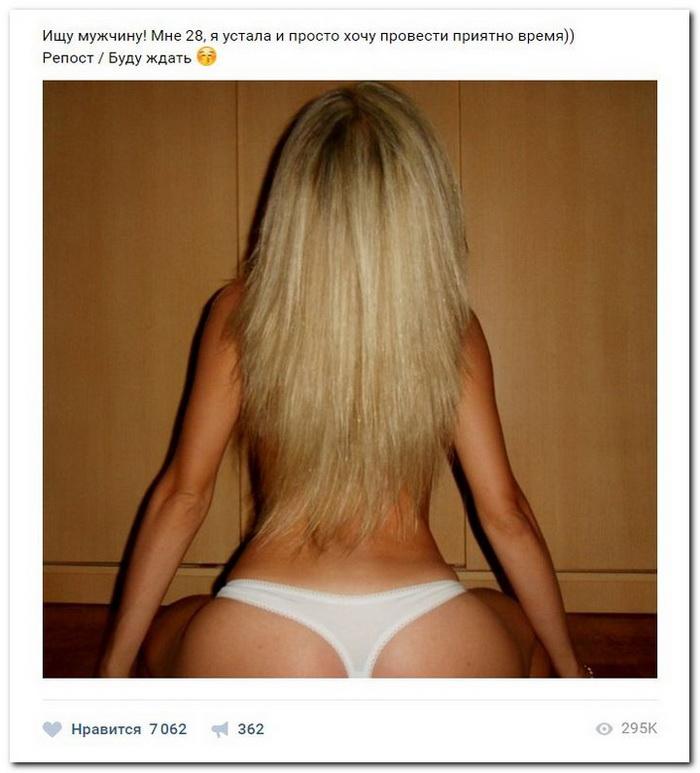 Девушки ищущие парней через соцсети (16 фото)