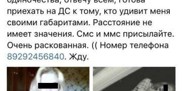 Как девушки разводят парней на деньги ВКонтакте (4 фото)