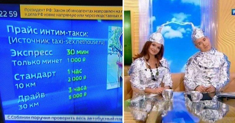 Треш и угар на Первом канале (21фото)
