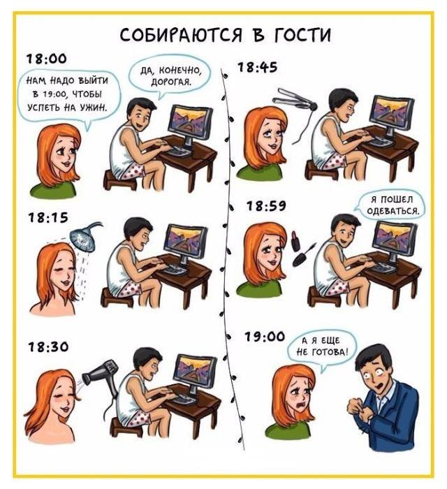 Забавные комиксы и картинки (20 фото)