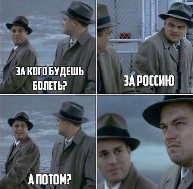 Забавные интернет мемы к ЧМ-2018 по футболу (23 фото)