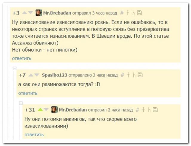 Угарные диалоги и комментарии из социальных сетей (29 фото)