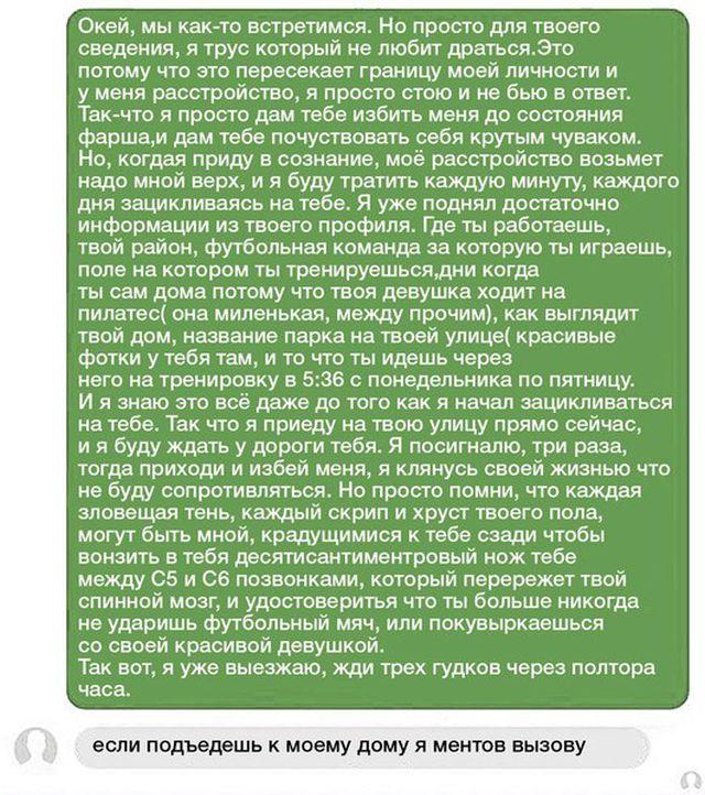 Не нужно было угрожать собеседнику в сети (2 скриншота)