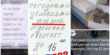 Почта России опять чудит: казалось бы, куда хуже? (21фото+1видео)