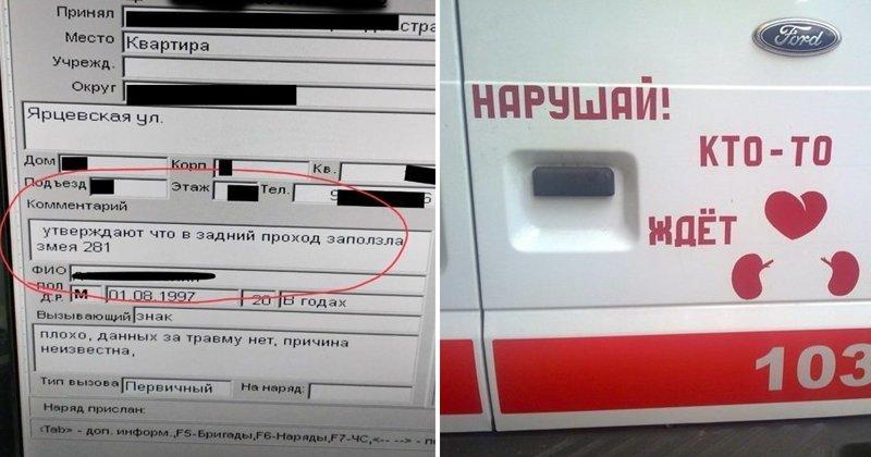 Будни скорой помощи (24фото)