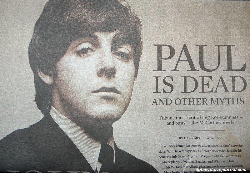 «Paul is dead» — Легенда о смерти Пола Маккартни (25фото)
