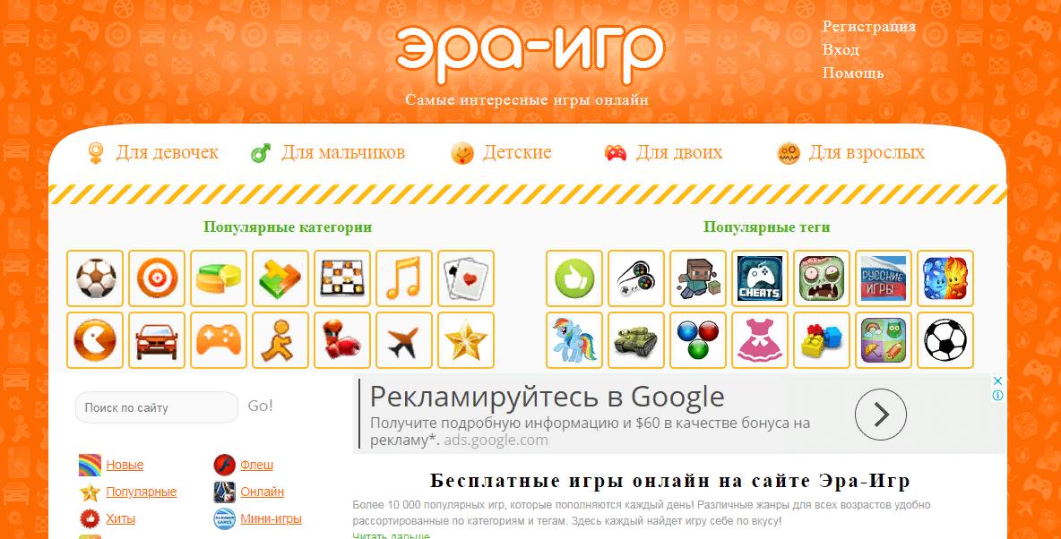 Играйте бесплатно онлайн на Эра-Игр