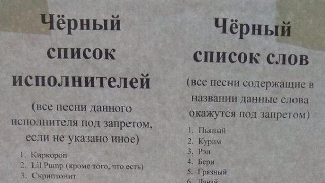 Черный список исполнителей, которые не будут звучать на дискотеке в детском лагере